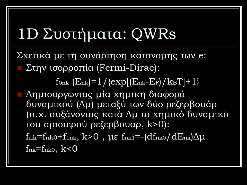 1D Συστήματα: QWRs f0nk (Enk)=1/{exp[(Enk-EF)/kBT]+1}